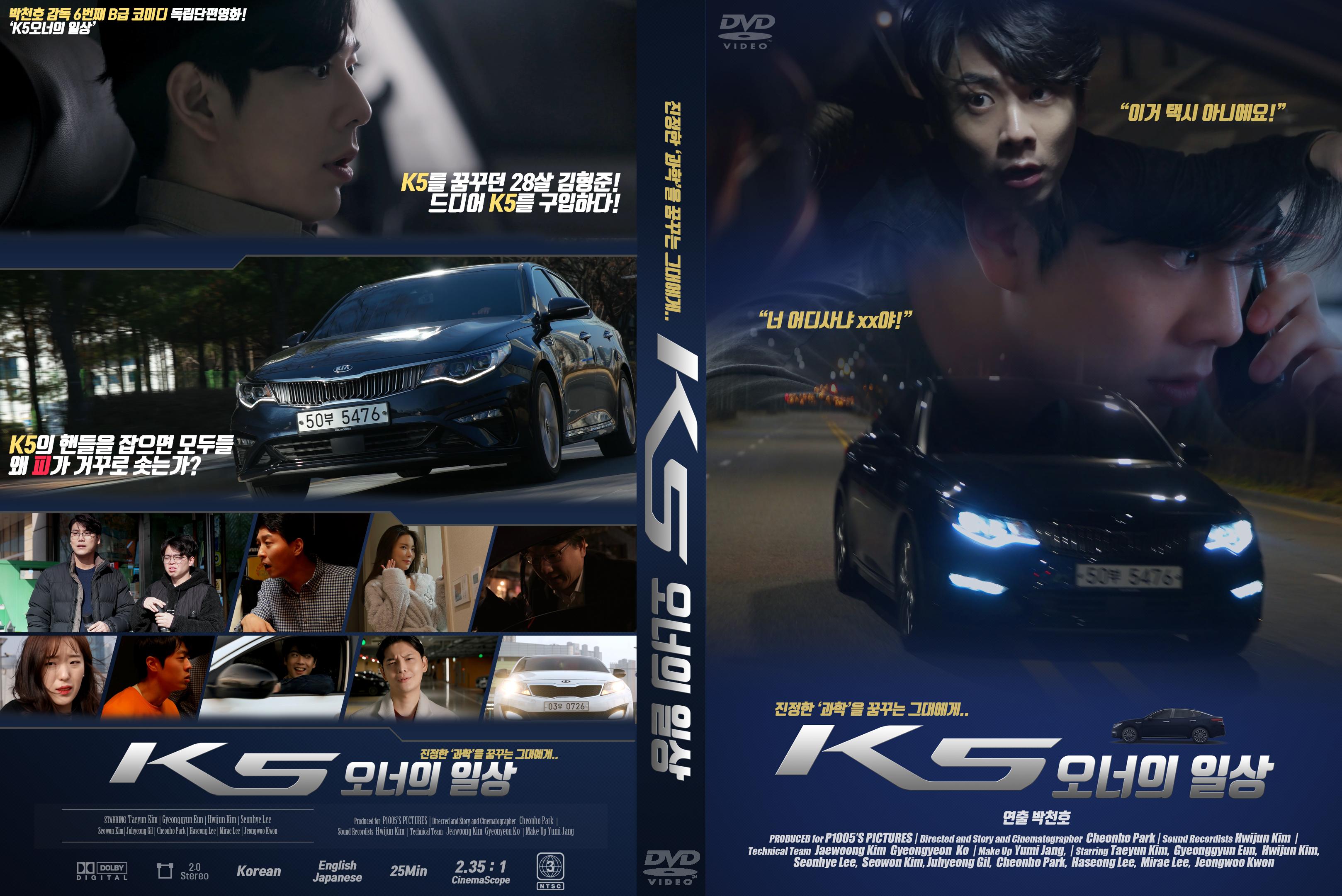 K5오너의 일상 DVD표지