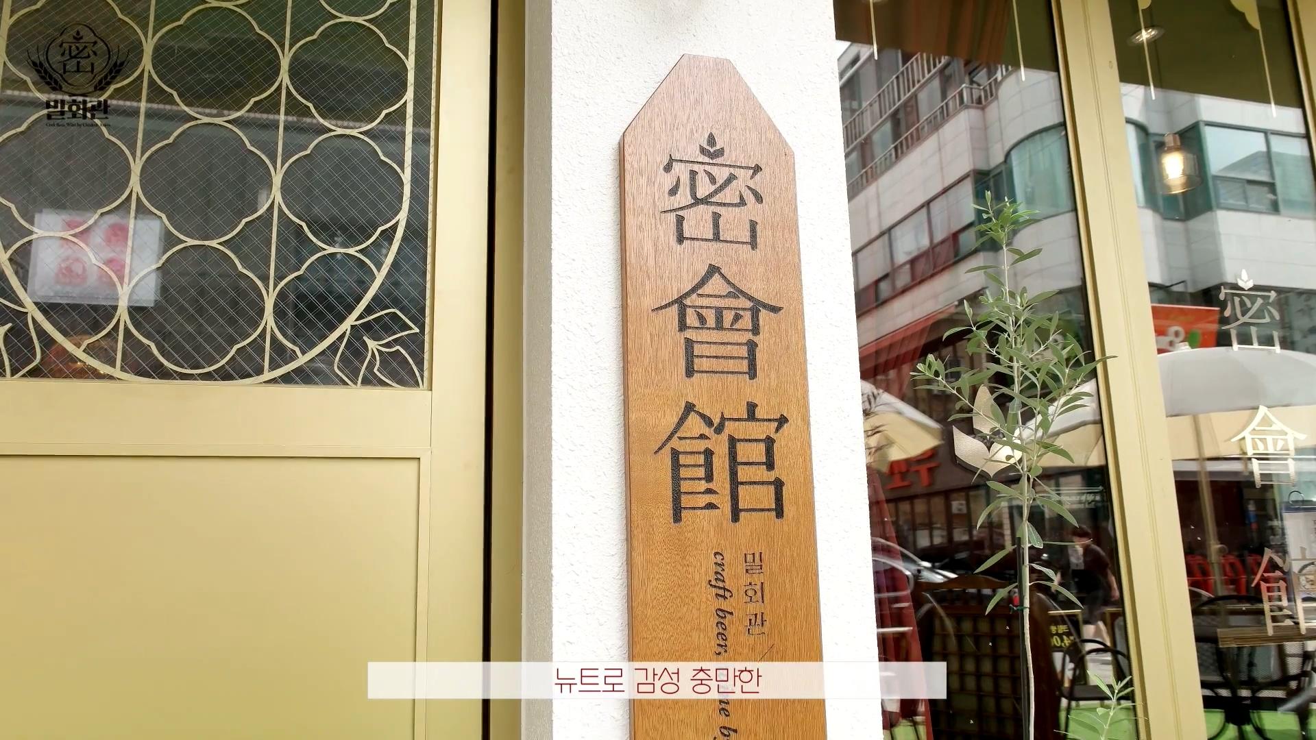 밀회관 창업광고 영상.mp4_20191231_203609.816