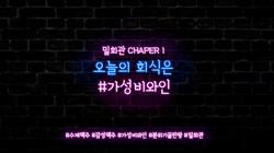 밀회관 창업광고 영상.mp4_20191231_203353.360