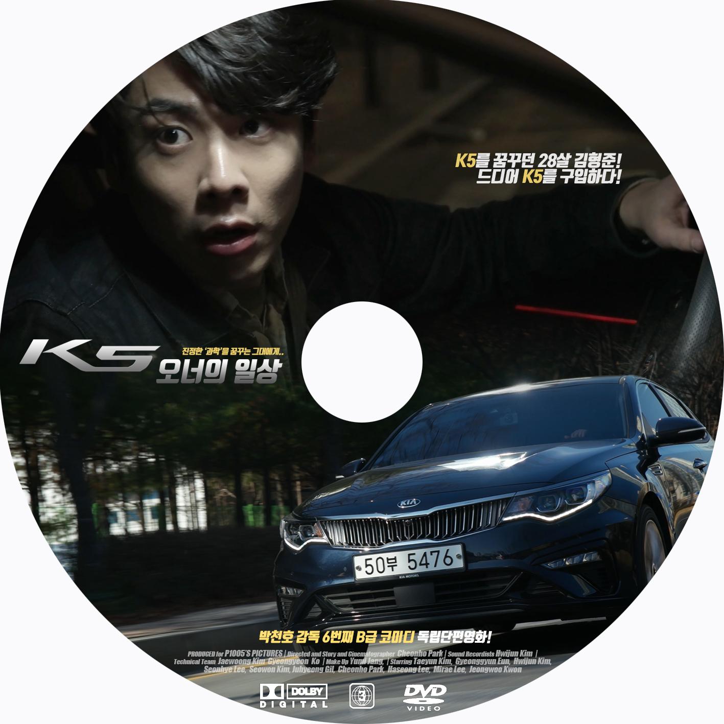 K5오너의 일상 CD LABLE