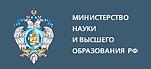 минобрнауки.png