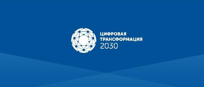 Продукция  Астер Электро соответствует требованиям программы «Цифровая трансформация 2030»