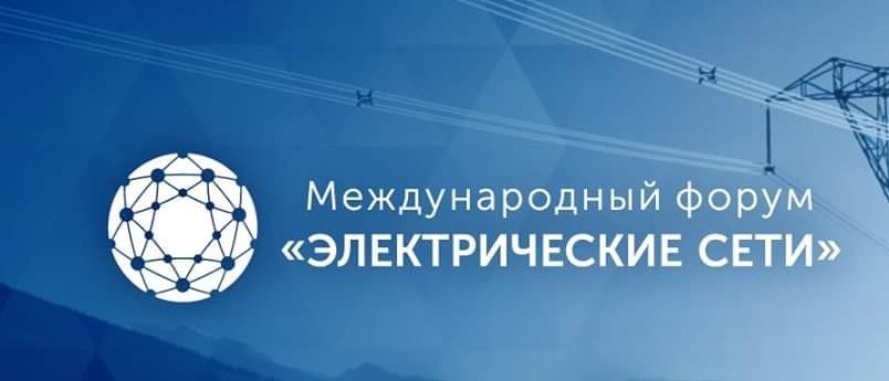 ТЕХМАШ представил защиту для линий электропередач