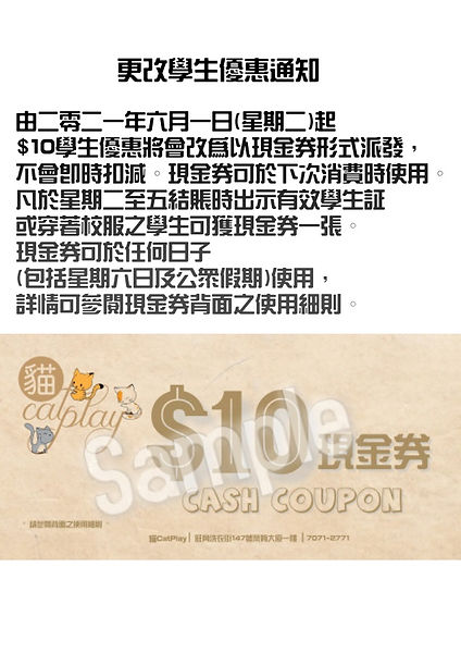 notice - coupon(A4) - Made with PosterMyWall (1).jpg