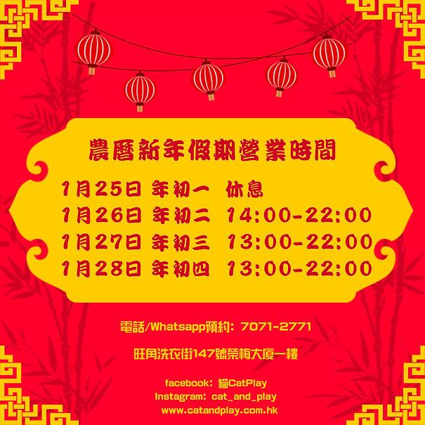 CNY busiess hour - final version.jpg