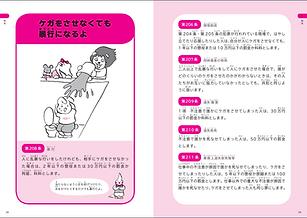 子ども六法デザイン例.png