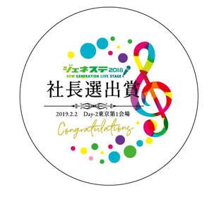 社長選出賞メダルデザイン