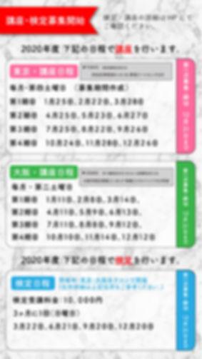 講座・検定日程表修正.jpg