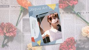 【1.5万字超え】 ジャグアアートの全てをまとめた「Jagua Art Bible」を無料配布中