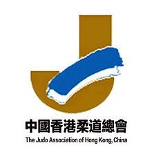 The Judo Association of Hong Kong, China
