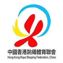 HONG KONG ROPE SKIPPING FEDERATION (HKRS