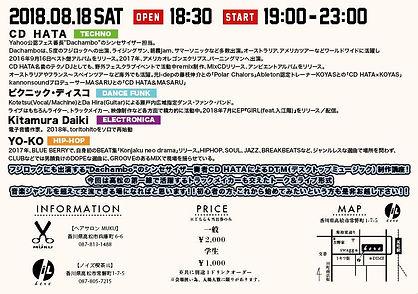 180818_takamatsu_2.jpg