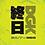 Thumbnail: Camiseta DGK Street Survival Tee - Green