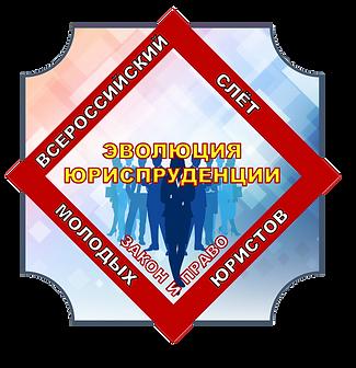 ЭМБЛЕМА ЮРИСТОВ.png