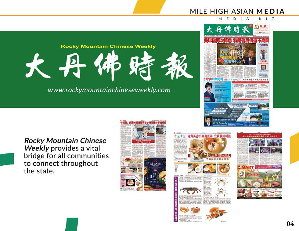 Media Kit page 4.jpg