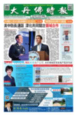 No.348 11-8-2019最终_Page_01.jpg