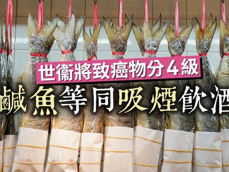 世衛組織將食品致癌物分4級 鹹魚菸酒加工肉屬1級!