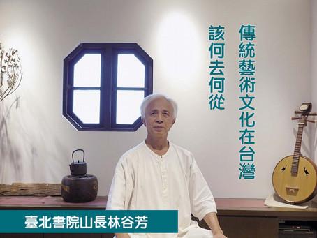 林谷芳專訪