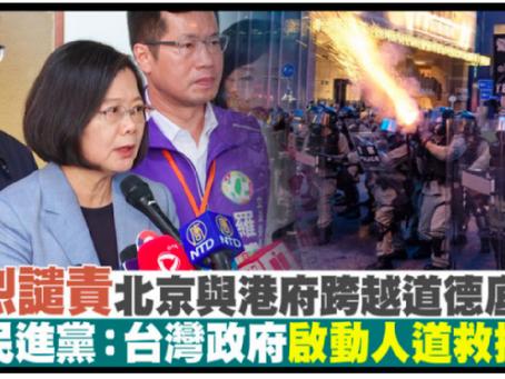 台灣痛斥港府暴力鎮壓 蔡英文啟動人道救援