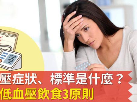 改善低血壓飲食三原則
