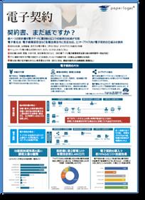 電子契約.png