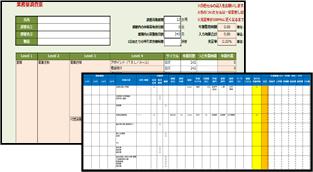 業務調査・文書調査.png
