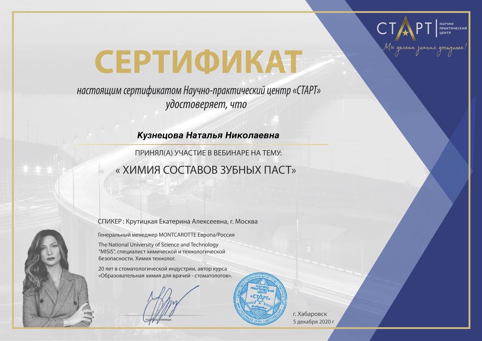 Кузнецова Наталья Николаевна. Сертификат