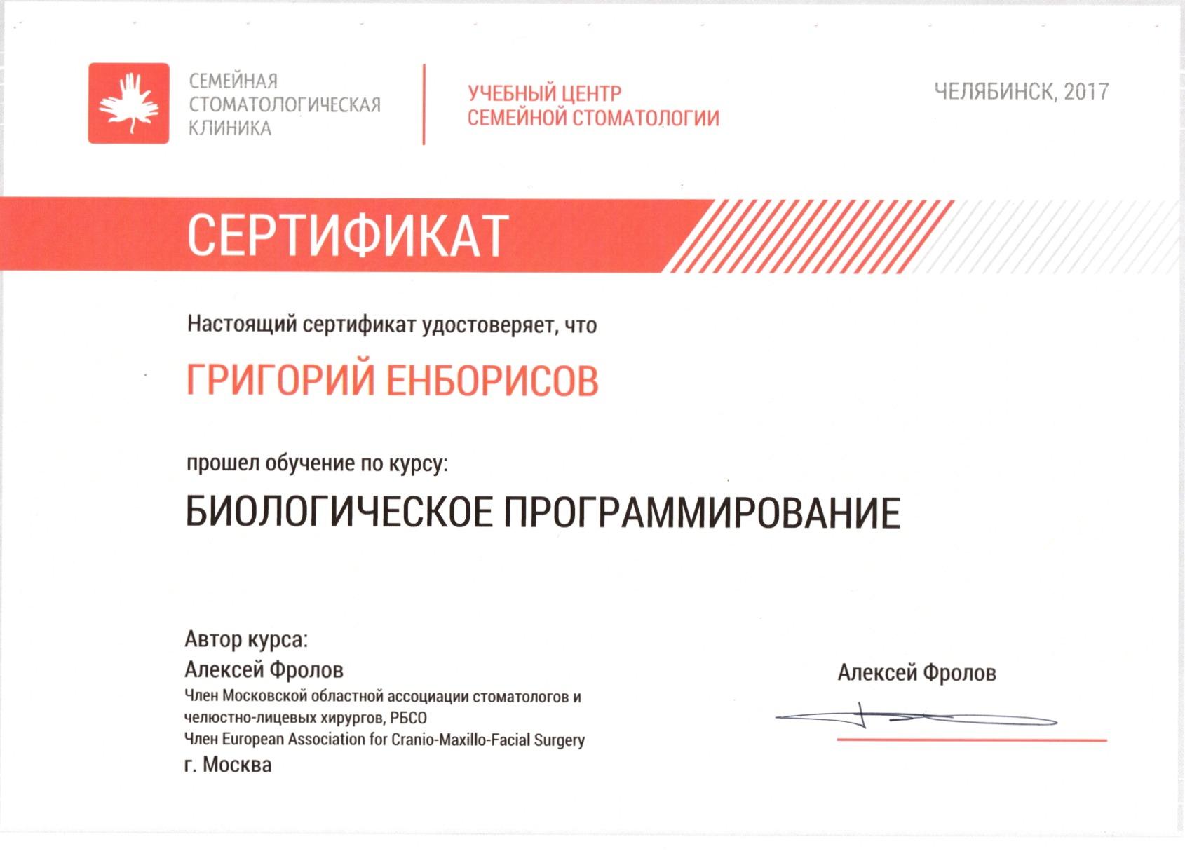 Енборисов Григорий Андреевич