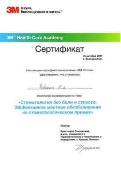 Чебыкин Никита Андреевич. Стоматолог