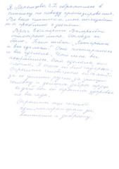Отзыв. Лекомцева Галина Петровна.jpeg