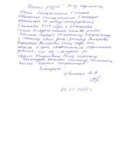 Отзыв. Иваненко Ф.Н.jpeg