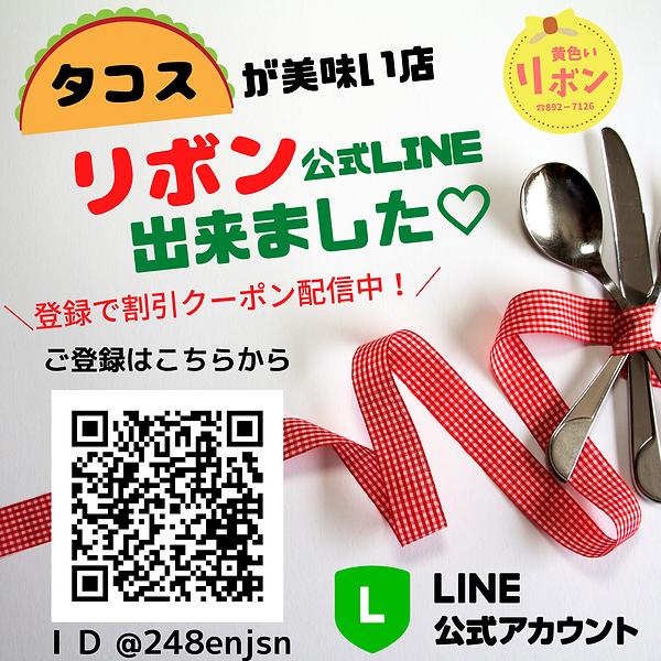 公式LINE案内 ロゴ入り.png
