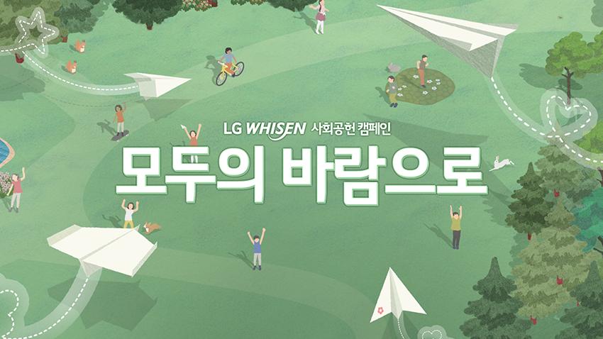 lg-whisen2.png