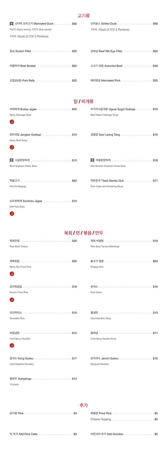 menu text version.png