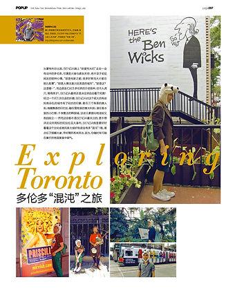 Benda-Ben-Liu-1626-magazine-China-Toronto-Travel