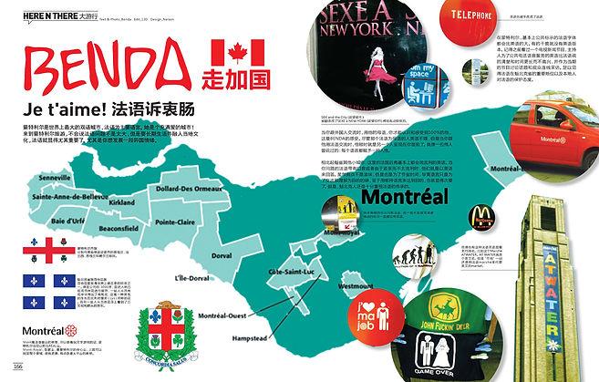 Benda-Ben-Liu-1626-magazine-China-Montreal-2008-Olympic.jpg
