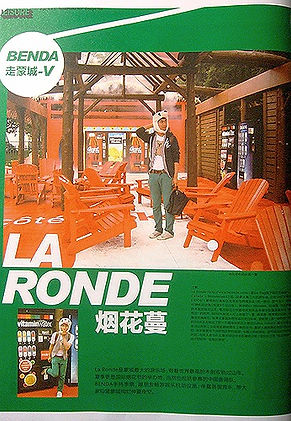 Benda-Ben-Liu-1626-magazine-China-LaRonde-Montreal-Travel