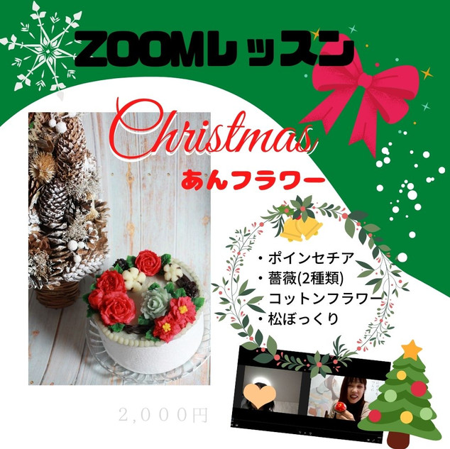 岡山クリスマスあんフラワー