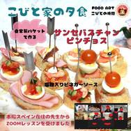 こびと家の夕食 (5).jpg