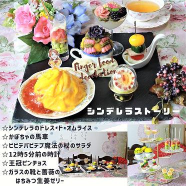 Finger food decolation (2).jpg