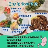 こびと家の夕食 (25).jpg