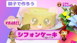 親子で作ろうとびきりKAWAIIシフォンケーキ