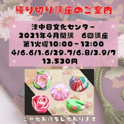 津中日文化センター練り切り (1)