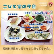 こびと家の夕食 (23).jpg