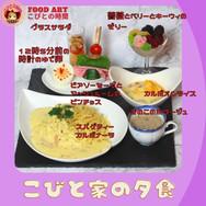 こびと家の夕食 (7).jpg