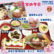 こびと家の夕食 (12).jpg