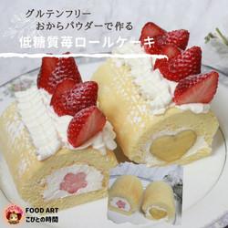 おからパウダーのロールケーキ
