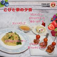 こびと家の夕食 (24).jpg