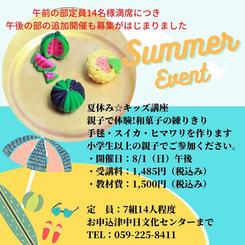 津中日文化センター夏休みイベント