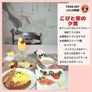 こびと家の夕食 (17).jpg